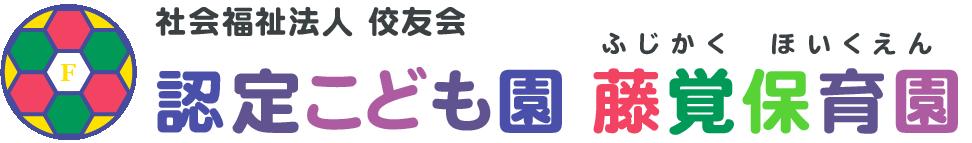 認定こども園藤覚保育園|青森県八戸市
